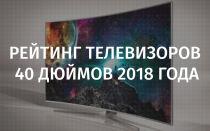Рейтинг телевизоров 40 дюймов 2018 года