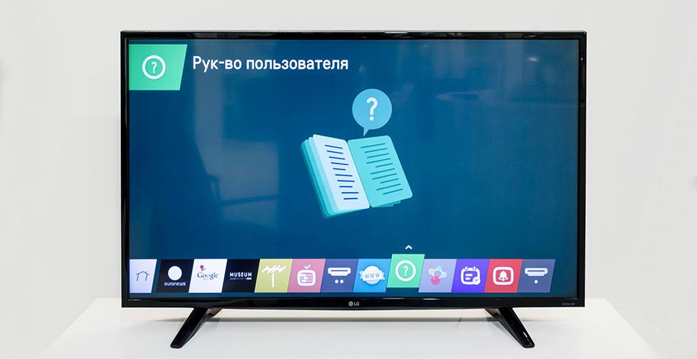 настройка изображения телевизора lg 2016 года