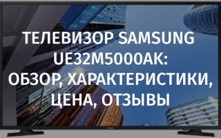 Телевизор Samsung ue32m5000ak: обзор, характеристики, цена, отзывы